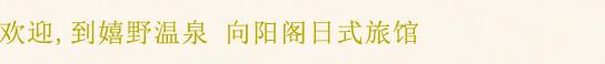 欢迎,到嬉野温泉 光阳阁日式旅馆.