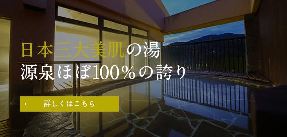 日本三大美肌の湯 源泉ほぼ100%の誇り