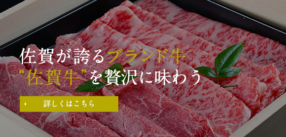 食の宝庫、西九州の美味しい素材へのこだわり
