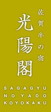 嬉野温泉(佐賀)旅館 光陽閣
